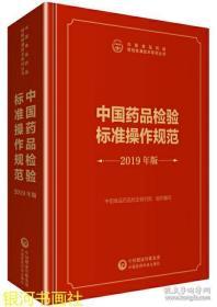 【正版现货】中国药品检验标准操作规范(2019年版)