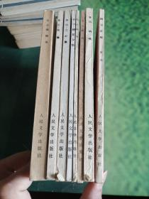 鲁迅:两地书,仿徨,二心集,朝花夕拾,野草,热风,呐喊,阿Q正传(8本合售)部分内有标线