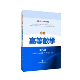 高等数学中册(第八版)