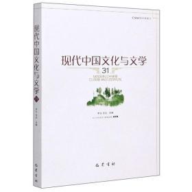 现代中国文化与文学