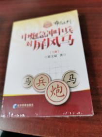 金牌教练教象棋丛书:中炮急冲中兵对屏风马(上册)