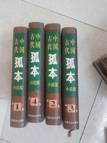 中国古代孤本小说集全4卷