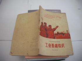 工业基础知识:化工部分(河北省初中试用课本)