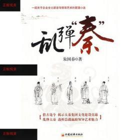 """【欢迎下单!】乱弹""""秦"""":一部关于企业文化建设与领导艺术的管"""