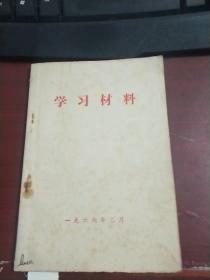 学习材料1966 M3336