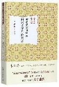 【全新正版】两汉文学名作欣赏(精)/跟着名家读经典