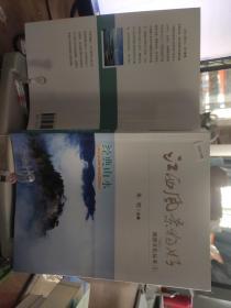 9787539177540 江西风景独好旅游文化丛书(1):经典山水