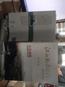 9787539177595  江西风景独好旅游文化丛书:红色摇篮