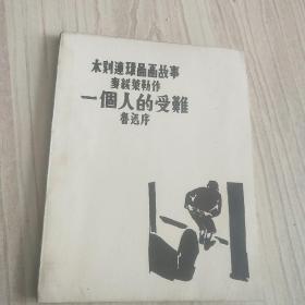木刻连环画故事《一个人的受难》