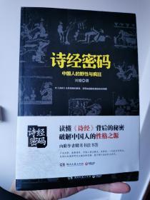 诗经密码 中国人的野性与疯狂