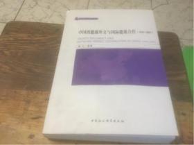 中国外交研究丛书:中国的能源外交与国际能源合作(1949-2009)