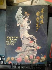 70年代末80年代初的···景德镇雕塑瓷厂【产品图片】.请看说明