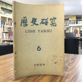 �v史研究1959年第6期