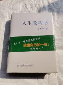 人生教科书(关明华  著)