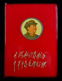 毛主席语录林彪题词(98品)