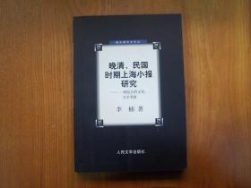 晚清、民国时期上海小报研究:一种综合的文化、文学考察