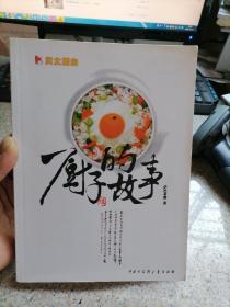 厨子的故事:贝太厨房