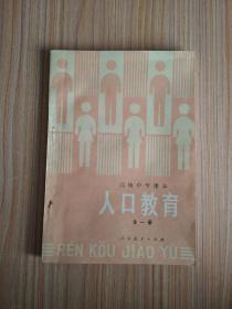高级中学课本 人口教育(全一册)