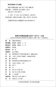草原文学精品选编:2007-2017小说(套装1-3册)/庆祝内蒙古自治区成立七十周年文学丛书