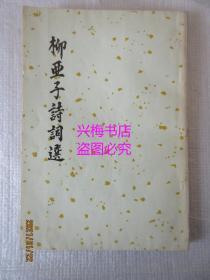 柳亚子诗词选——柳无非,柳无垢选辑