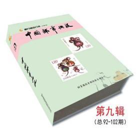 中国邮市快报总第九辑合订本2020年全年杂志