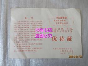 梅县烈属、军属、残废军人劳动工分优待证(空白)