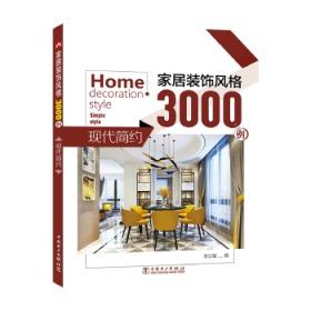 家居装饰风格3000例 现代简约