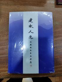 建水人生:刘振印先生成果集