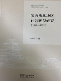 陕西榆林地区社会转型研究(1949—1952)