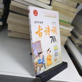小学生必背古诗词70首(彩图注音版)