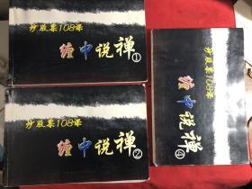 炒股票108 缠中说禅〔三册合售〕内页带笔迹