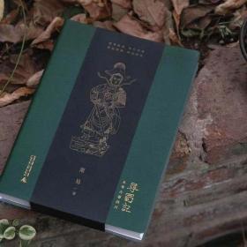 寻蜀记 (签名钤印本)