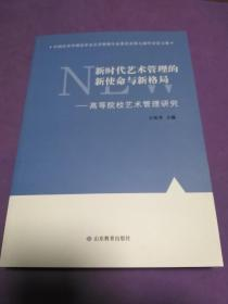 新时代艺术管理的新使命与新格局:高等院校艺术管理研究【正版全新】