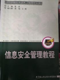 信息安全管理教程