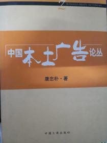 中国本土广告论丛