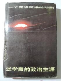 张学良的政治生涯-一位民族英雄的悲剧(精装本)