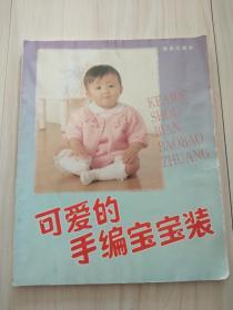 《可爱的手编宝宝装》靳一石编 金盾出版社 1996年1版1印 书品如图