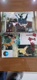 中华武术1982年第1-4期,含创刊号