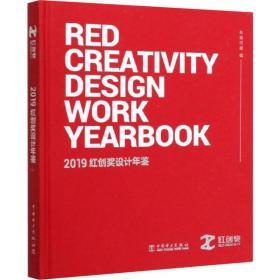 全新正版 2019红创奖设计年鉴东易日盛中国电力出版社