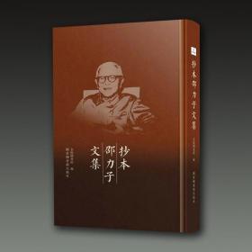 抄本邵力子文集(16开精装 全一册)
