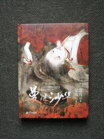 沧月 绘本 系列 《曼珠沙华》2008年 1版1印 精装本