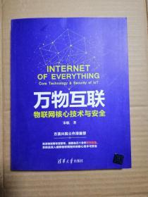 万物互联:物联网核心技术与安全