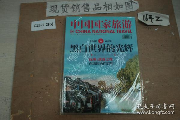 中国国家旅游20203