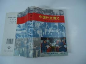 中国外交演义(新中国时期)
