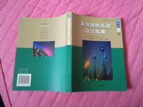 绿色照明丛书     高效照明系统设计指南      复旦大学出版社