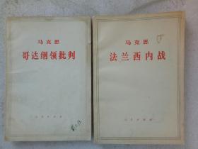 """马克思《哥达纲领批判》《法兰西内战》列宁《共产主义运动中的""""左派""""幼稚病》《帝国主义是资本主义的最高阶段》《国家与革命》五册合售 1970年12月"""