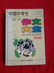 中国中学生作文大全续编