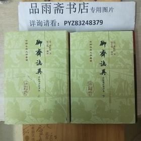 聊斋志异会校会注会评本(全2册)(精装中国古典文学丛书).