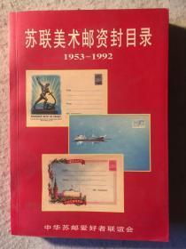 苏联美术邮资封目录 1953-1992