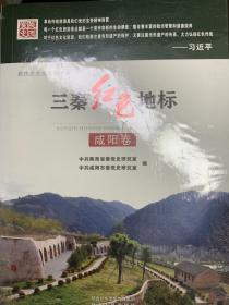 三秦红色地标—咸阳卷